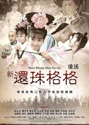 New My Fair Princess 2011 (China)