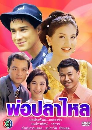 Por Pla Lai 1998 (Thailand)