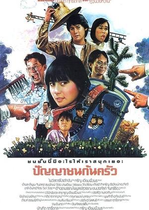 Punyachon Kon Krua 1986 (Thailand)