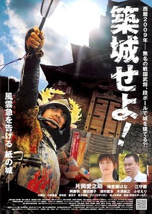 Raise the Castle! 2009 (Japan)