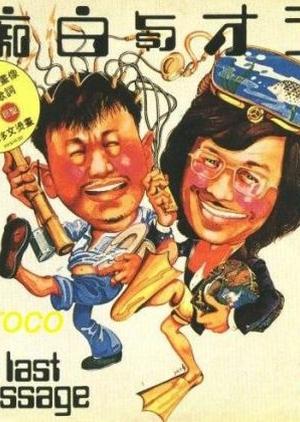 The Last Message 1975 (Hong Kong)