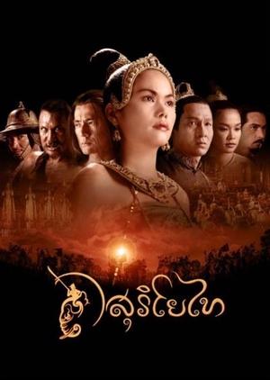 The Legend of Suriyothai 2001 (Thailand)