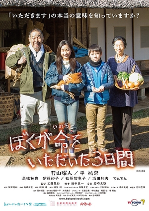 To Eat To Live 2016 (Japan)