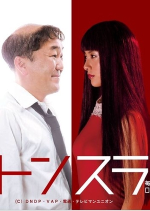Tonsure 2008 (Japan)