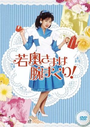 Waka okusama wa udemakuri! 1988 (Japan)