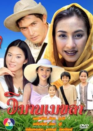 Wimarn Mekhala 1999 (Thailand)