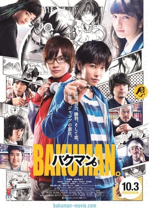 Bakuman. 2015 (Japan)