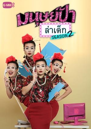 Cougar on the Prowl Season 2 2018 (Thailand)