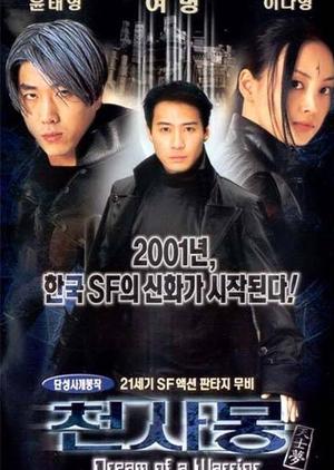 Dream Of A Warrior 2001 (South Korea)