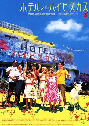 Hotel Hibiscus 2002 (Japan)