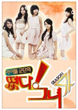 Idol Show: Season 4 2009 (South Korea)