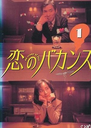 Koi no Bakansu 1997 (Japan)