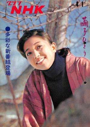 Mayuko Hitori 1971 (Japan)