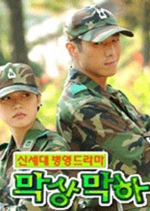 My Platoon Leader 2002 (South Korea)