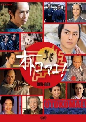 Otokomae! 2008 (Japan)