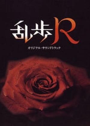 Ranpo R 2004 (Japan)