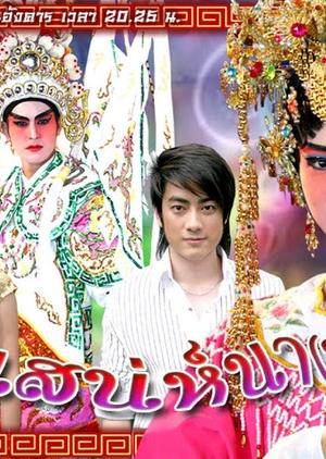 Sanae Nang Ngiew 2008 (Thailand)