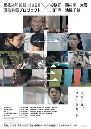 Ten Years Japan 2018 (Japan)