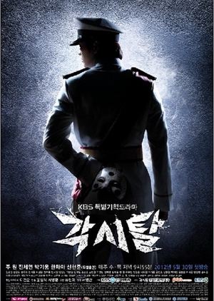 The Bridal Mask 2012 (South Korea)