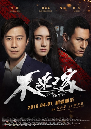 The Guest 2016 (China)