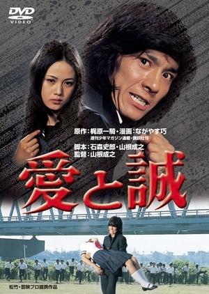The Legend of Love & Sincerity 1974 (Japan)