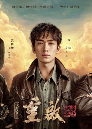 The Lost Tomb 3 2019 (China)