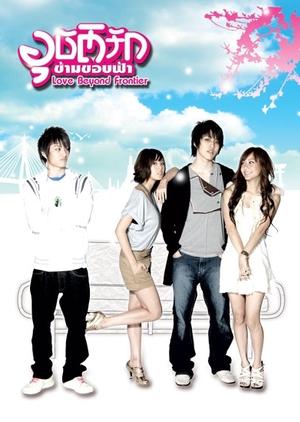 Ubatruk Karmkobfah 2008 (Thailand)