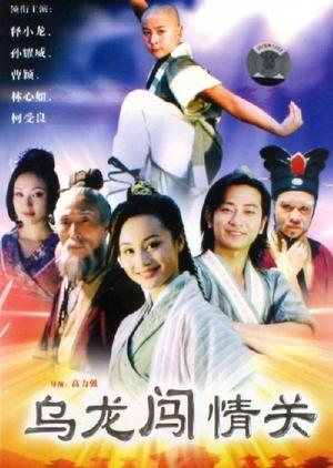 Wulong Prince 2002 (China)
