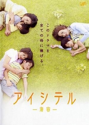 Aishiteru 2009 (Japan)