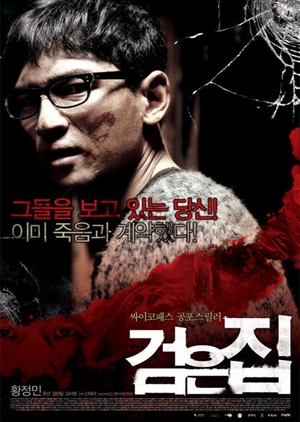 Black House 2007 (South Korea)