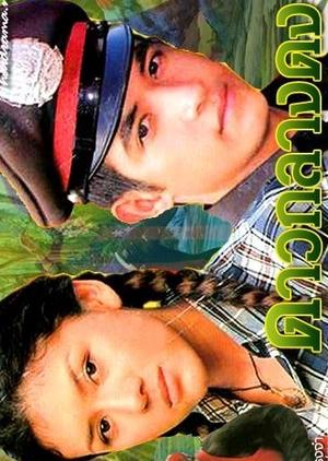 Dao Klang Dong 1999 (Thailand)