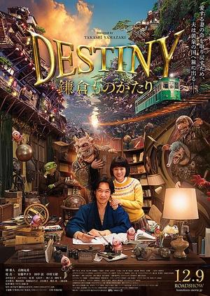 Destiny: Kamakura Monogatari 2017 (Japan)