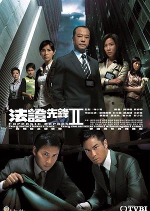 Forensic Heroes II 2008 (Hong Kong)