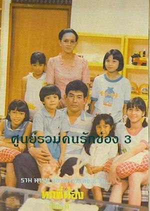 Hok Pee Nong 1985 (Thailand)