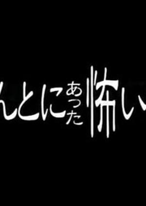 Honto ni Atta Kowai Hanashi: Winter Special 2009 Geinokai Kinkyu Jyorei Special 2009 (Japan)