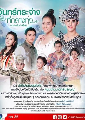 Jun Krajang Tee Klang Thung 2019 (Thailand)