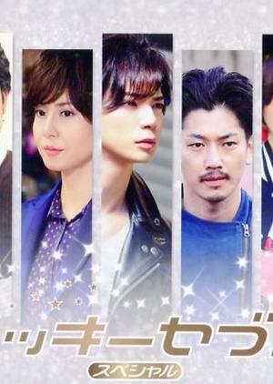 Lucky Seven SP 2013 (Japan)