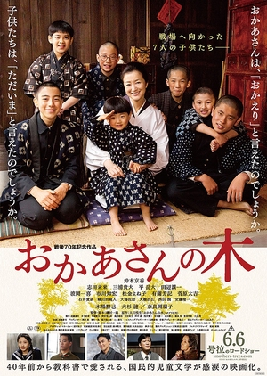 Mother's Trees 2015 (Japan)