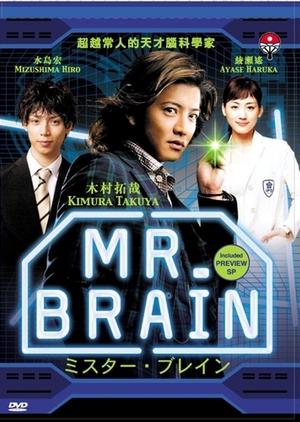 MR. BRAIN 2009 (Japan)