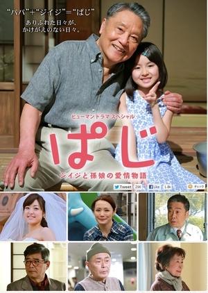 Paji - Jijii to Magomusume no Aijo Monogatari 2013 (Japan)
