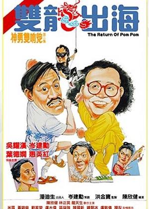 Pom Pom Return 1984 (Hong Kong)