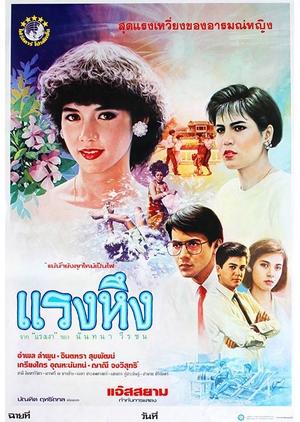 Raeng Hueng 1986 (Thailand)