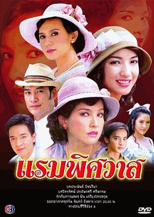 Ram Pissaward 2007 (Thailand)
