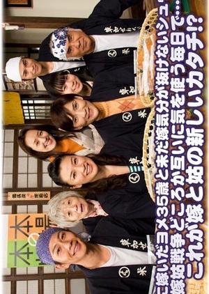 San Daime no Yome! 2008 (Japan)