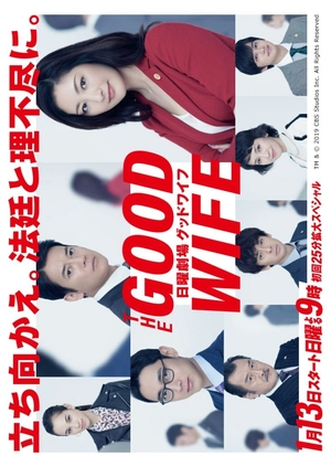 The Good Wife 2019 (Japan)