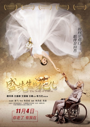 The Song of Cotton 2016 (China)