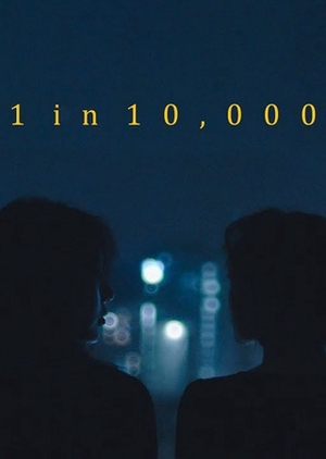 1 in 10,000 (Act II) 2018 (South Korea)