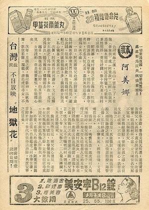 Amina 1958 (Taiwan)