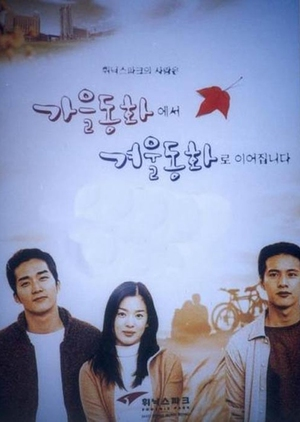 Autumn Tale 2000 (South Korea)