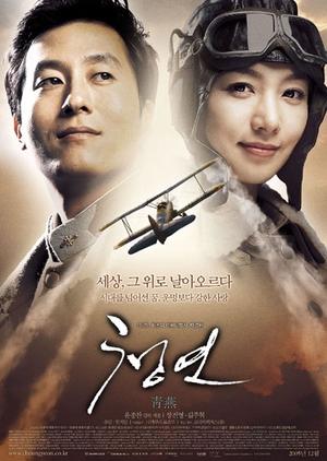 Blue Swallow 2005 (South Korea)